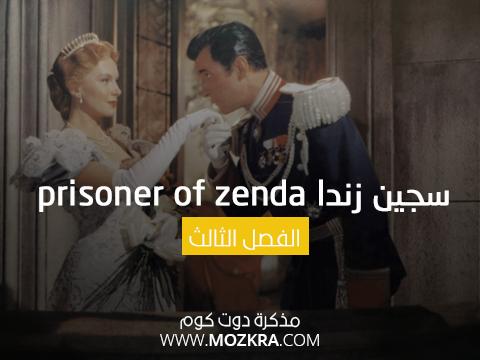 سجين زندا prisoner of zenda مترجمة - الفصل الثالث