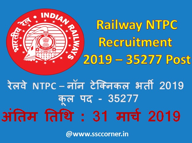 Indian Railway NTPC Recruitment 2019