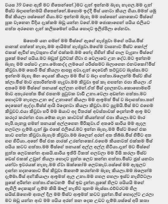 Sinhala Sex Stories !!!: Ape
