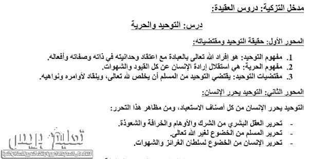 ملخصات دروس مادة التربية الإسلامية حسب الإطار المرجعي للامتحان الوطني الموحد  للسنة الثانية من سلك البكالوريا