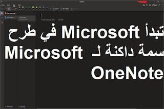 تبدأ Microsoft في طرح سمة داكنة لـ Microsoft OneNote