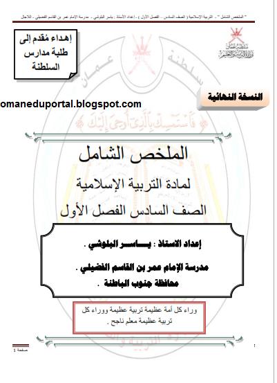 الملخص الشامل في التربية الاسلامية للصف السادس الفصل الدراسي الاول اعداد ياسر البلوشي