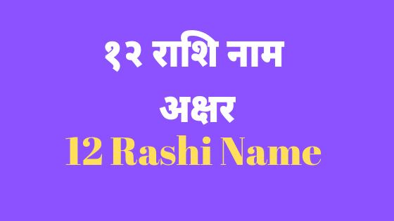 12 राशि नाम और अक्षर | बारह राशि के नाम | 12 Rashi naam |