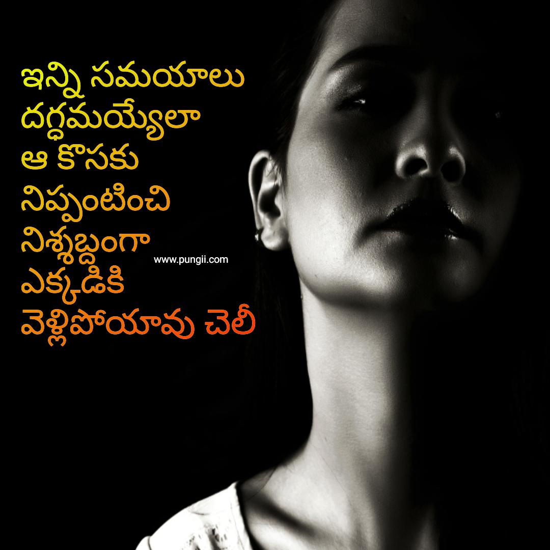 Love quotations images telugu lo