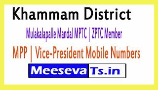 Mulakalapalle Mandal MPTC | ZPTC Member | MPP | Vice-President Mobile Numbers Khammam District in Telangana State