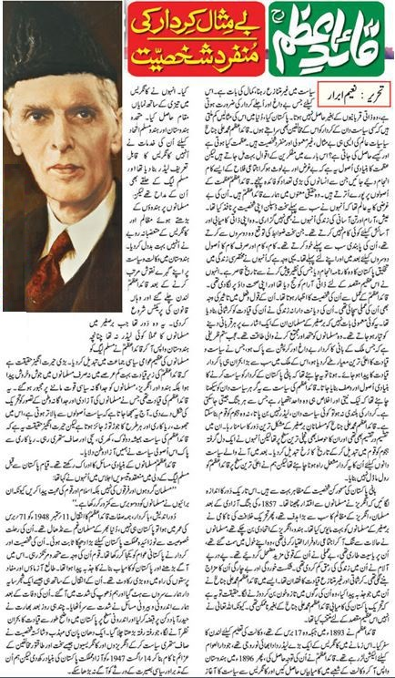 essay on our national hero quaid e azam