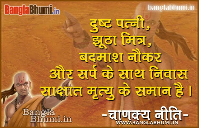 Chanakya Niti Hindi Photo - हिंदी में चाणक्य नीति फ़ोटो