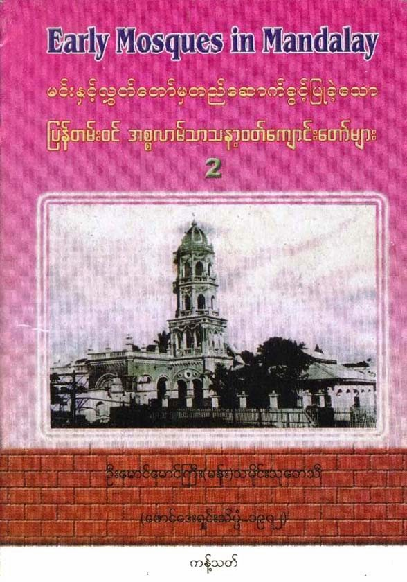 Early Mosques in Mandalay 2 F.jpg