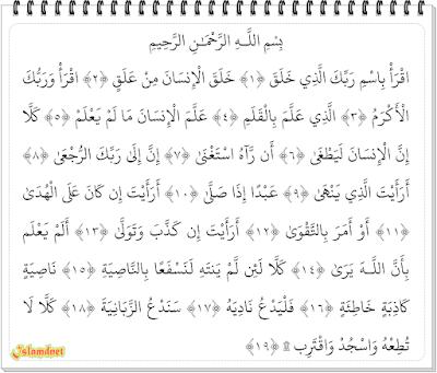 Surah ini termasuk golongan surah Makkiyah Surah Al-'Alaq dan Artinya