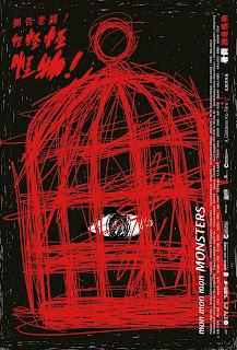 報告老師!怪怪怪怪物!(Mon Mon Mon Monsters)poster