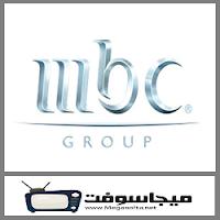 شاهد قناة ام بي سي ١ بث مباشر بدون تقطيع MBC1 Live HD