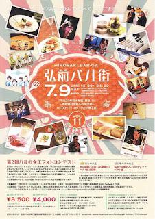 Hirosaki Bar-Gai 2016 Vol 11 弘前バル街 flyer チラシ