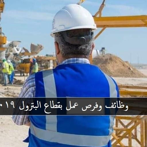 وظائف البترول 2019 للمؤهلات العليا والمتوسطة والدبلومات جميع المحافظات التقديم الان