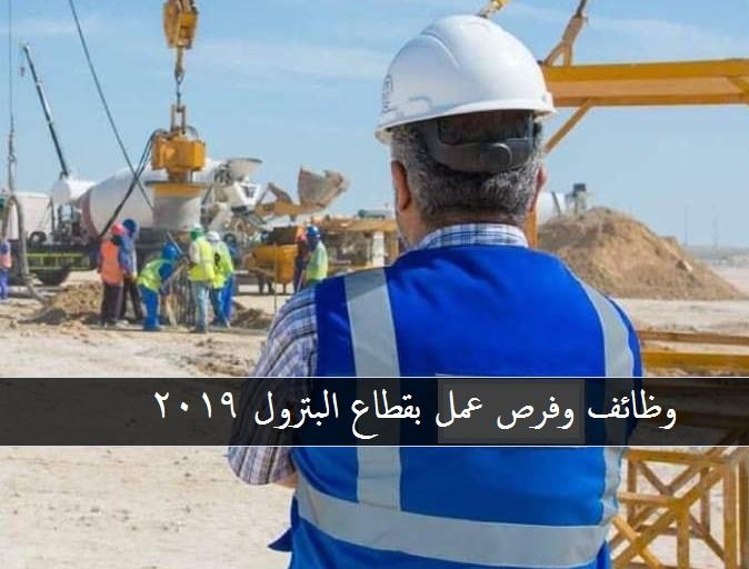وظائف قطاع البترول 2019 للمؤهلات العليا والمتوسطة والدبلومات جميع المحافظات التقديم الان