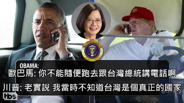 B.C. & Lowy: 川普與歐巴馬電話錄音又流出!與蔡英文熱線的原因首度曝光 (中文字幕)