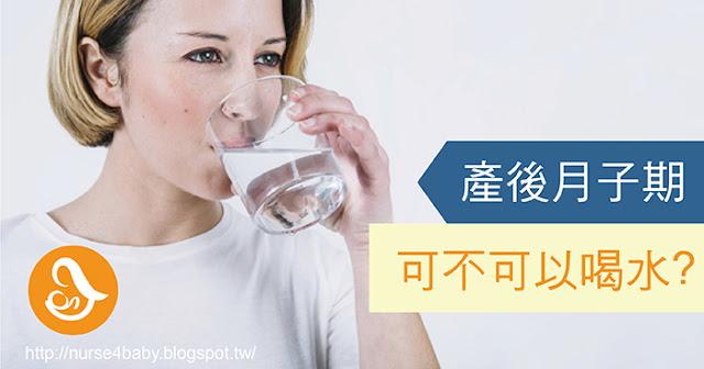產後多久可以喝水