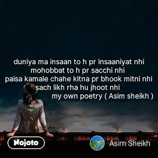 World best sad shayari insaan to bohot hai by Asim sheikh sheikh, very sad shayari,sad shayari in hindi for girlfriend, sad love shayari in hindi for boyfriend, sad shayari in hindi for life, sad shayari with images, sad shayari status, 2 line sad shayari hindi,