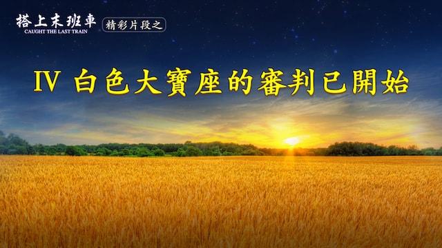 東方閃電-全能神教會-福音電影《搭上末班車》精彩片段圖片