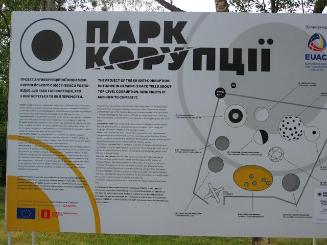 Фото Виталия Бабенко: Парк коррупции