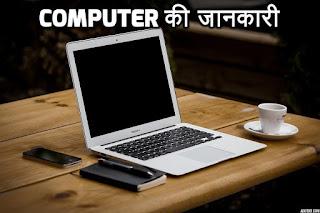 Computer की जानकारी हिंदी में