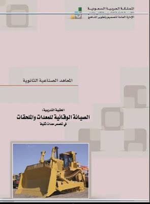 الصيانة الوقائية للمعدات الثقيلة pdf