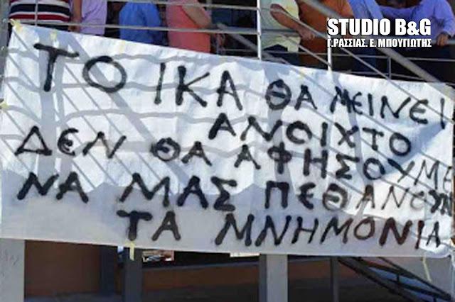 Γ.Μανιάτης: Είναι ανάγκη να διατηρηθεί το ΙΚΑ Κρανιδίου κ. Κατρούγκαλε
