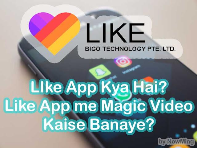 Like App par Video Kaise Banaye