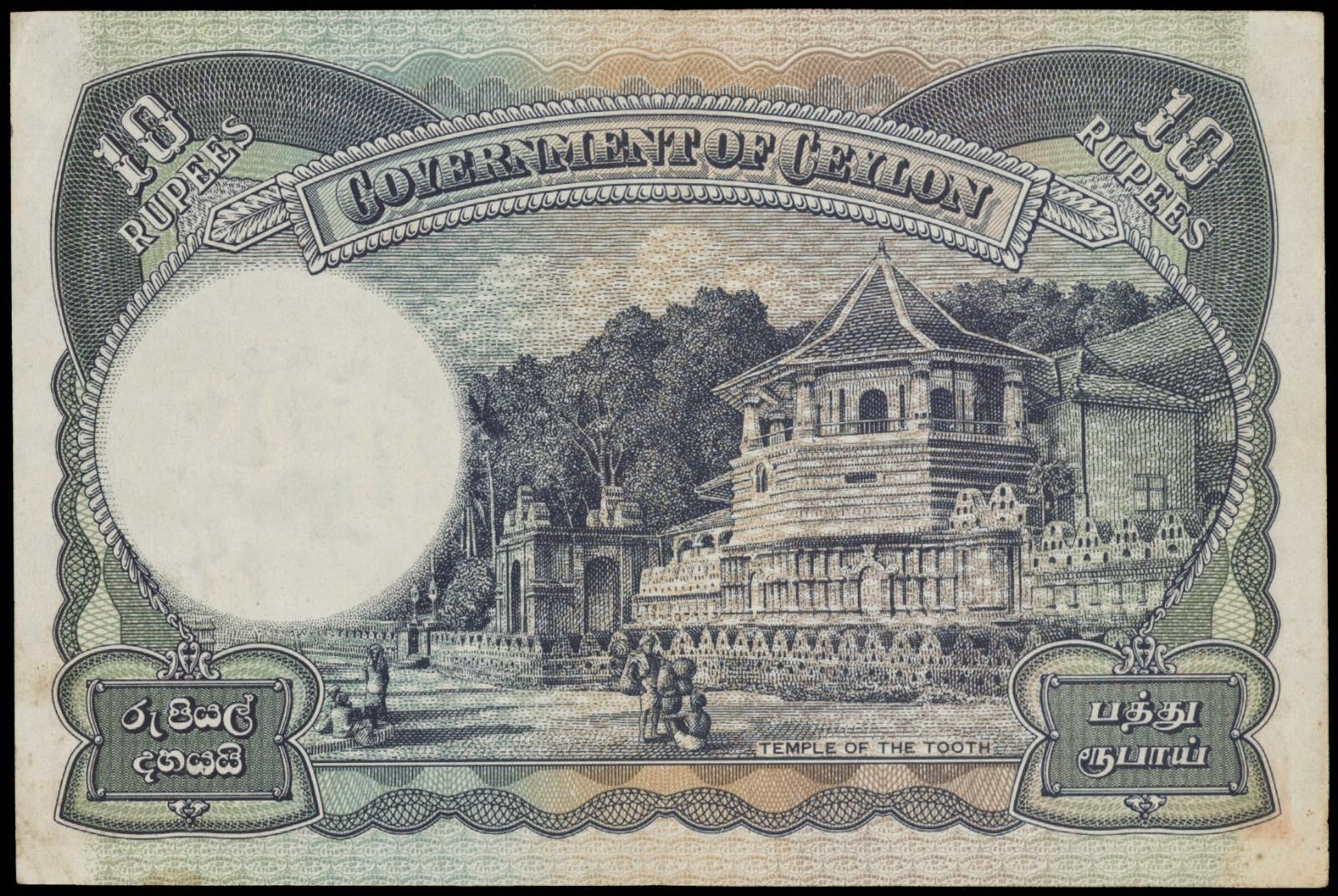Ceylon currency 10 Rupees note 1945