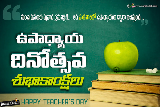 happy teachers day hd wallpapers, telugu teachers day quotes images, best telugu teachers day wallpapers