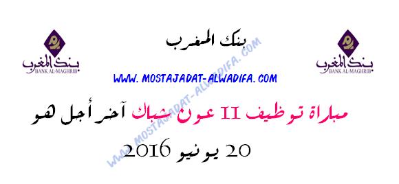 بنك المغرب مباراة توظيف 11 عون شباك آخر أجل هو 20 يونيو 2016