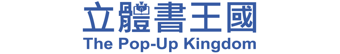 立體書王國 The Pop-Up Kingdom