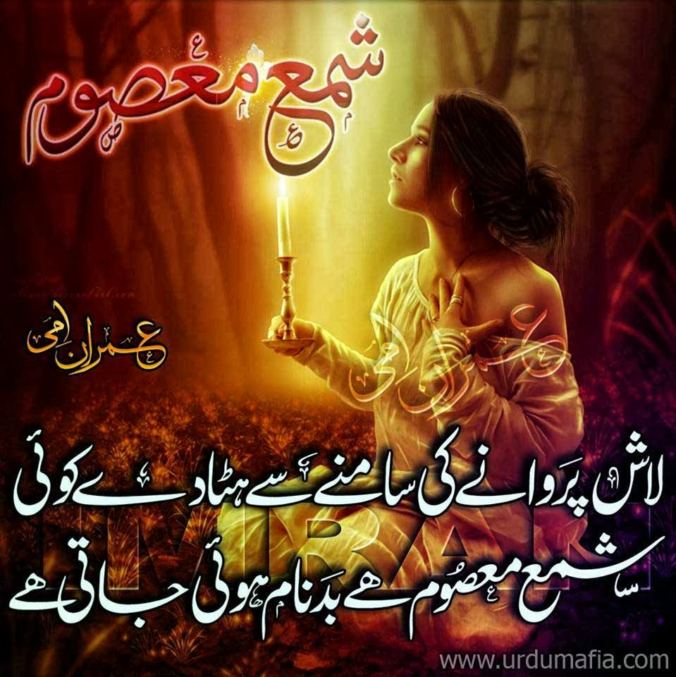 Best Poetry Quotes Of Love In Urdu: Love Quotes Wallpapers : Hd