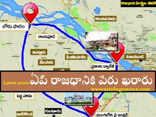 Finally Andhra pradesh state 'capital' was finalised