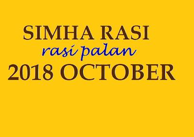 Simha Rasi Phalalu 2018 October