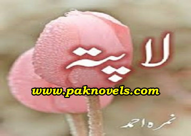 Lapata Social Novel By Nimra Ahmed