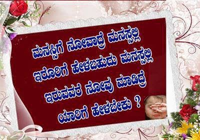 Best Love Failure Quotes In Kannada