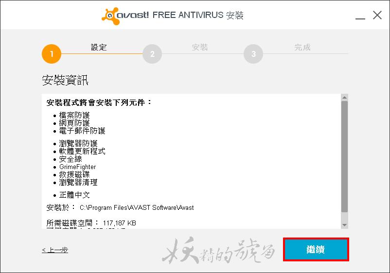 %25E5%259C%2596%25E7%2589%2587+004 - Avast!Antivirus 2014 防毒軟體,最新繁體中文版 (免費合法序號)