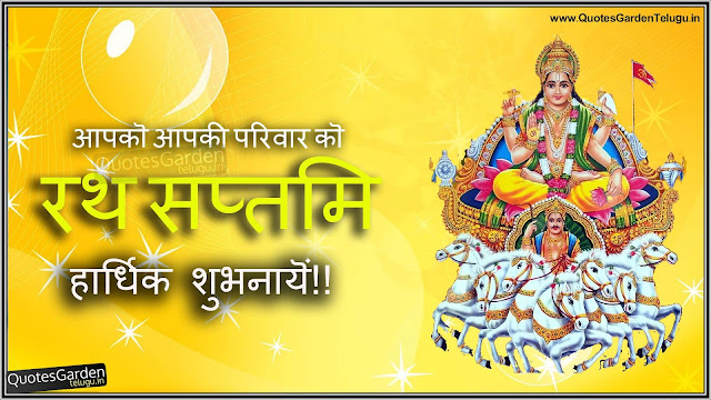 Happy Ratha Saptami Hindi Greetings for friends