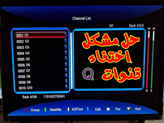 حل مشكل اختفاء قنوات beoutQ على أجهزة الفانيلا | تحديث
