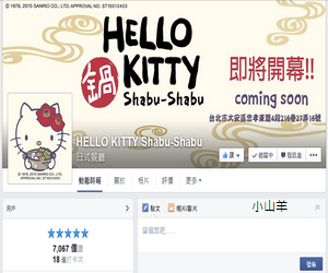 hello kitty火鍋