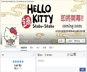 hello kitty火鍋