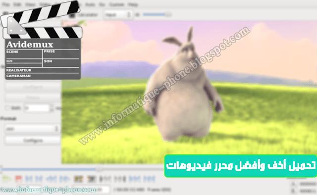 تحميل برنامج Avidemux أخف وأفضل محرر فيديوهات