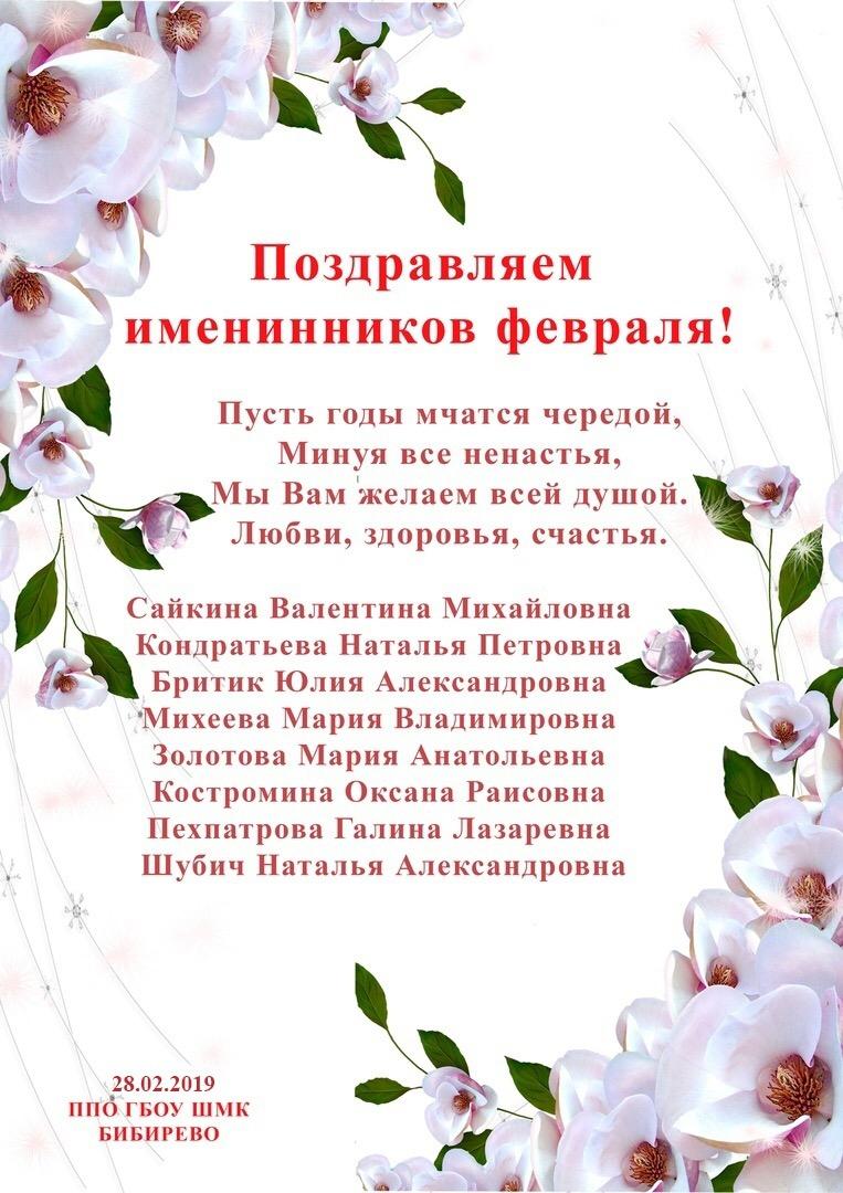 Поздравление для именинников февраля
