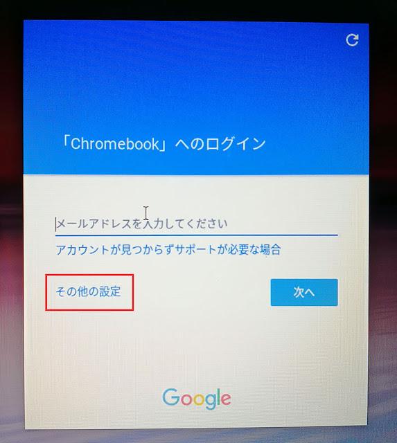 Chrome Bookへのログイン