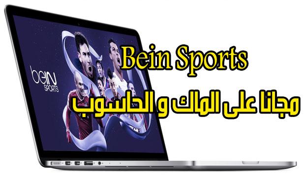 مجانا و بدون إعلانات مزعجة | شاهد قنوات Bein Sports على الحاسوب و الماك