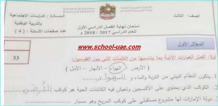 الامتحانات الوزارية للأعوام السابقة مادة الاجتماعيات الصف الثالث الفصل الدراسى الأول - مدرسة الامارات