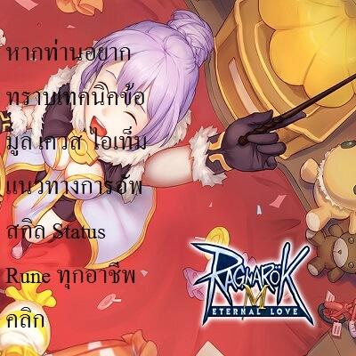 ข้อมูลเกมส์ Ragnarok M