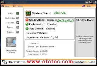 برنامج Shadow User Pro لحفظ النظام