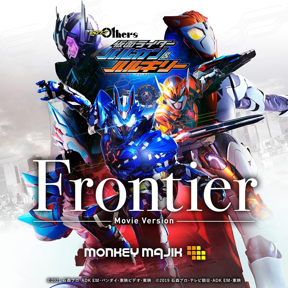 MONKEY MAJIK - Frontier (Movie Version)