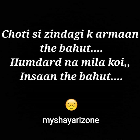 Hindi Emotional Dard Bhari Shayari SMS
